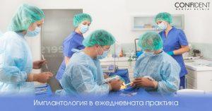 Двудневен курс с демонстрация на поставяне на импланти